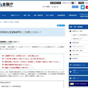 詐欺的な投資勧誘等にご注意ください!: 金融庁