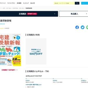 宅建受験新報 | 住宅新報出版 | 雑誌/定期購読の予約はFujisan