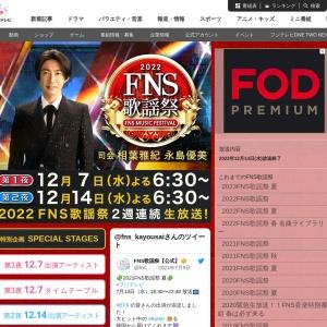 2018 FNS歌謡祭 - フジテレビ