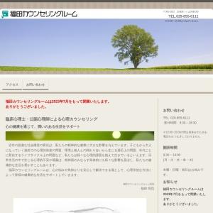心理カウンセリング - 福田カウンセリングルーム(茨城県つくば市)