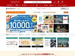 https://www.furusato-tax.jp/