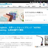Logitech、大手ヘッドセットブランド「ASTRO Gaming」を約96億円で買収 | Game*Spark - 国内・海外ゲーム情報サイト