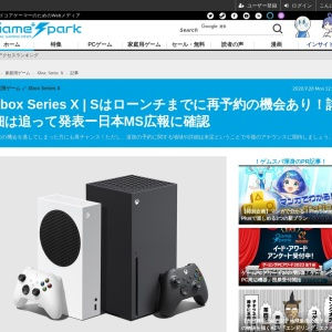Xbox Series X | Sはローンチまでに再予約の機会あり!詳細は追って発表ー日本MS広報に確認 | Game*Spark - 国内・海外ゲーム情報サイト
