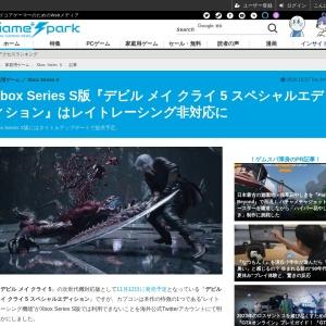 Xbox Series S版『デビル メイ クライ 5 スペシャルエディション』はレイトレーシング非対応に | Game*Spark - 国内・海外ゲーム情報サイト