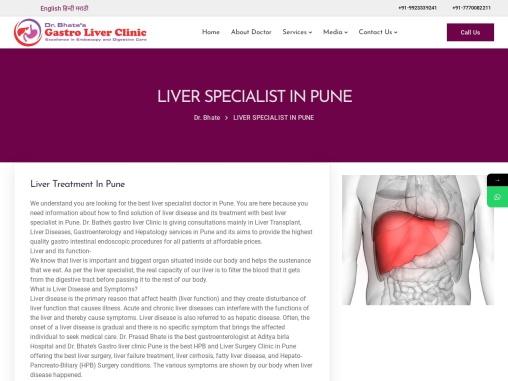 Liver Specialist in Pune – Dr. Prasad Bhate