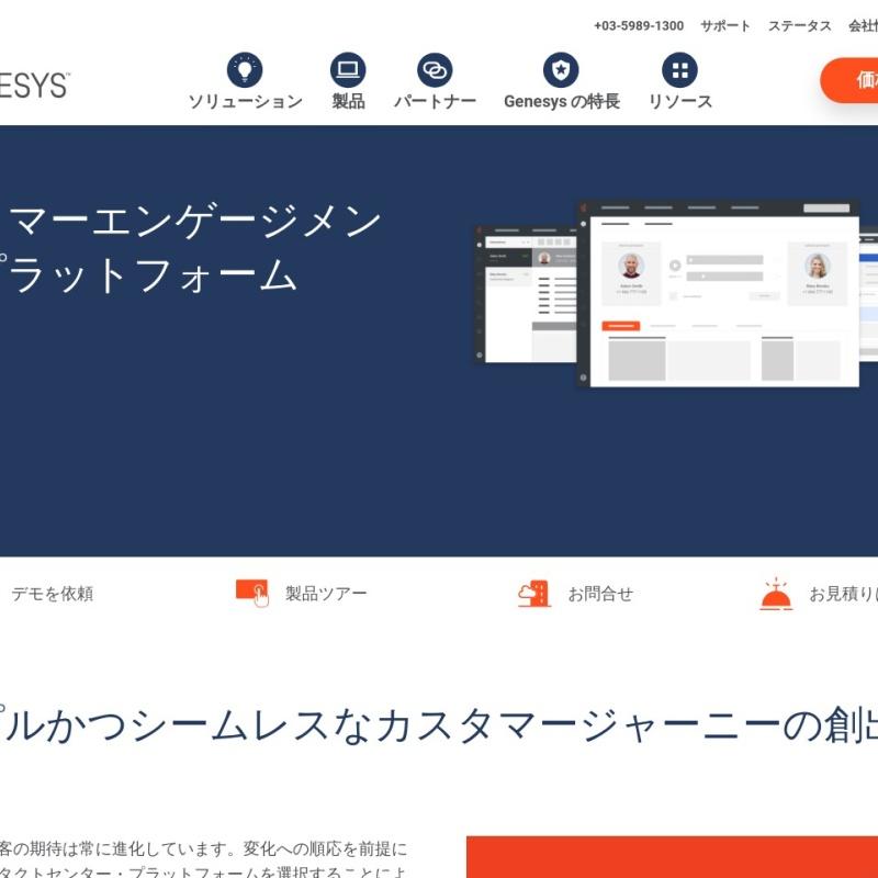 カスタマーエンゲージメント・プラットフォーム・ソリューション | Genesys