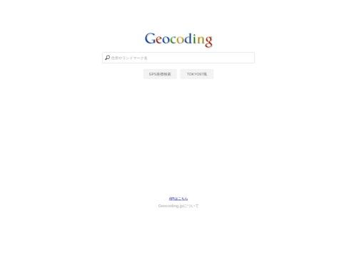 Geocoding – 住所から緯度経度を検索