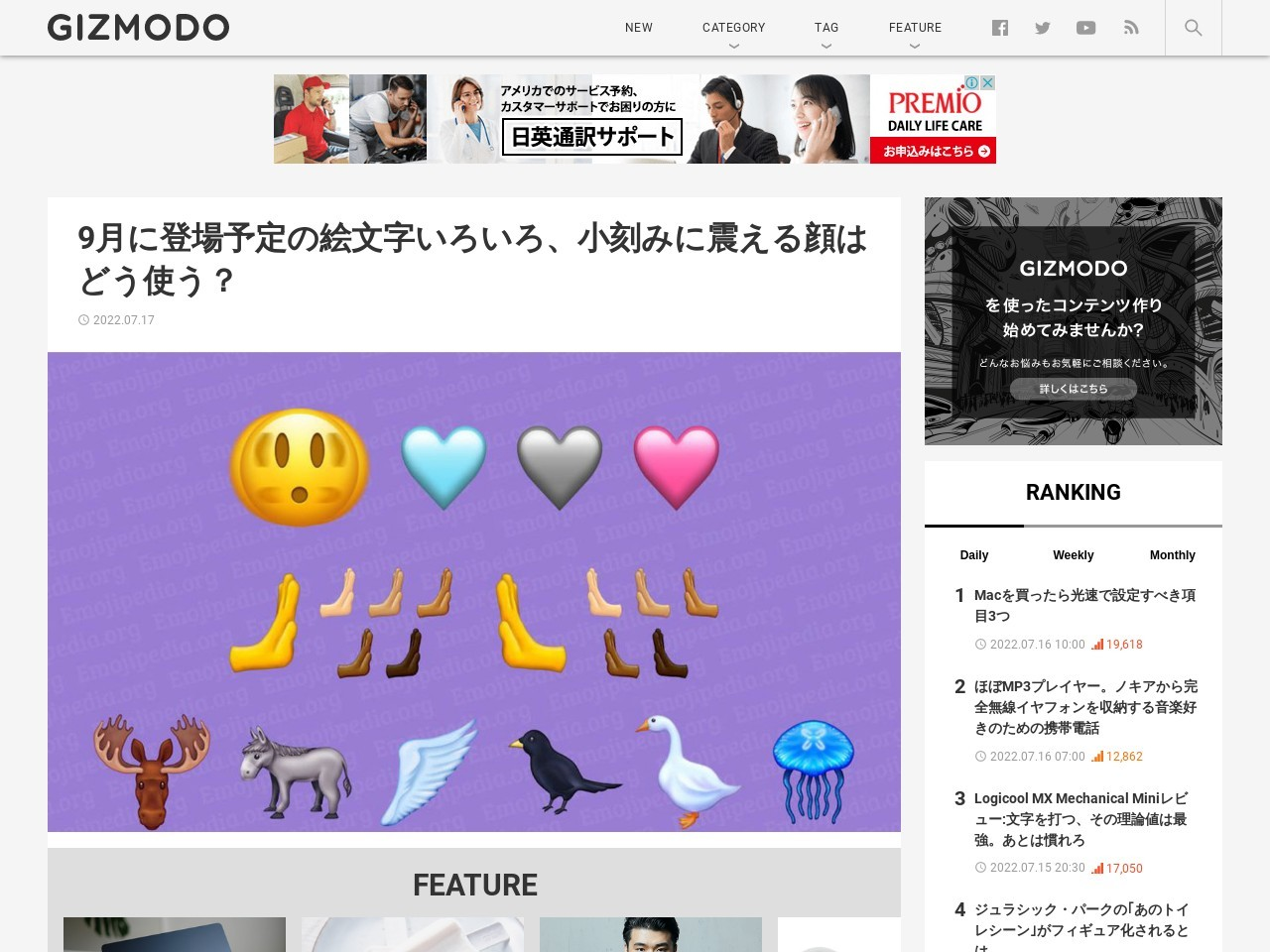 ギズモード・ジャパン読者がもっとも購入したPC・周辺機器ランキング:2019年5月