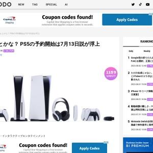 ほんとかな? PS5の予約開始は7月13日説が浮上 | ギズモード・ジャパン