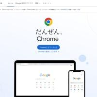 パソコン版 Chrome