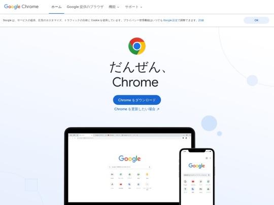 https://www.google.co.jp/chrome/browser/desktop/index.html