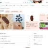 Googleでシバムシ画像