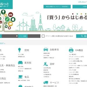 エコ商品ねっと 日本最大級の環境情報データベース