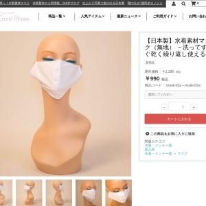 コスプレ衣装 グランアテーセ / 【日本製】水着素材マスク(無地) -洗ってすぐ乾く繰り返し使える