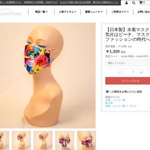 コスプレ衣装 グランアテーセ / 【日本製】水着マスク -気分はビーチ、マスクもファッションの時代へ
