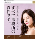 AV女優・モデル求人募集!