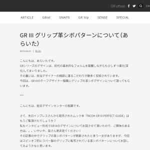 GR III グリップ革シボパターンについて(あらいた)   GR official   リコー公式コミュニティサイト