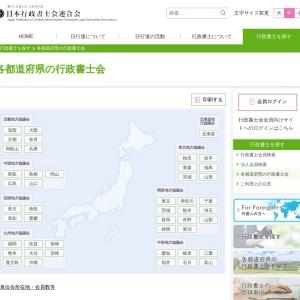 各都道府県の行政書士会 | 日本行政書士会連合会