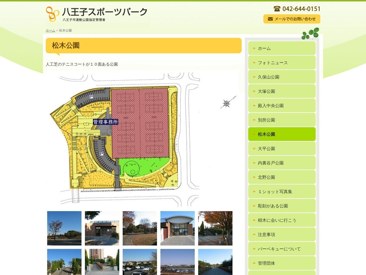 松木公園テニスコート