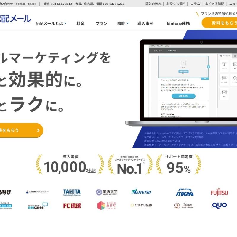 メルマガ配信・一斉メール配信サービス「配配メール」