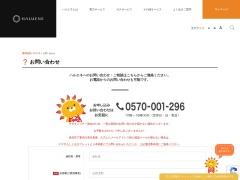 https://www.haluene.co.jp/inquiry/