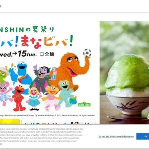 TOP | 阪神梅田本店