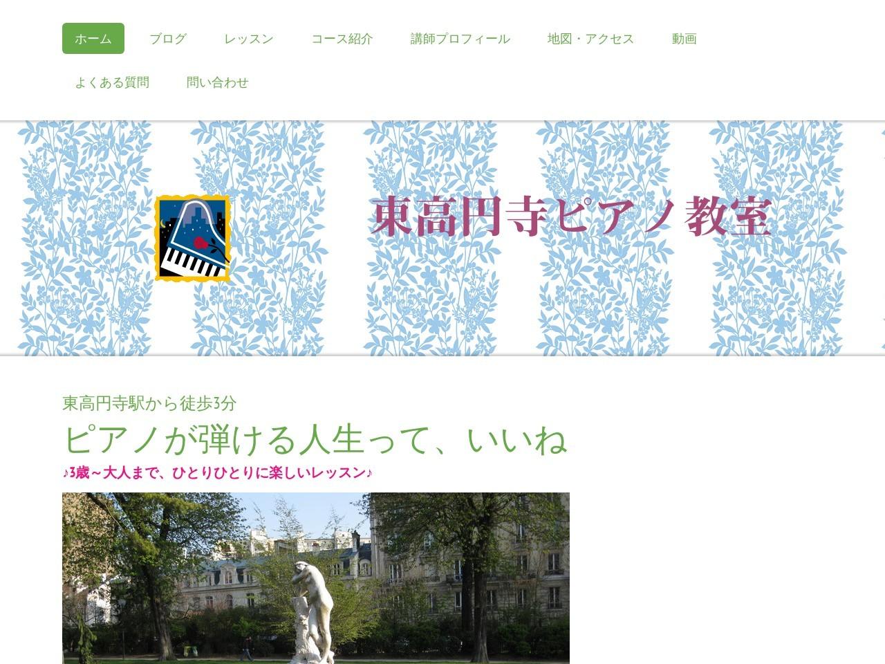 東高円寺ピアノ教室のサムネイル