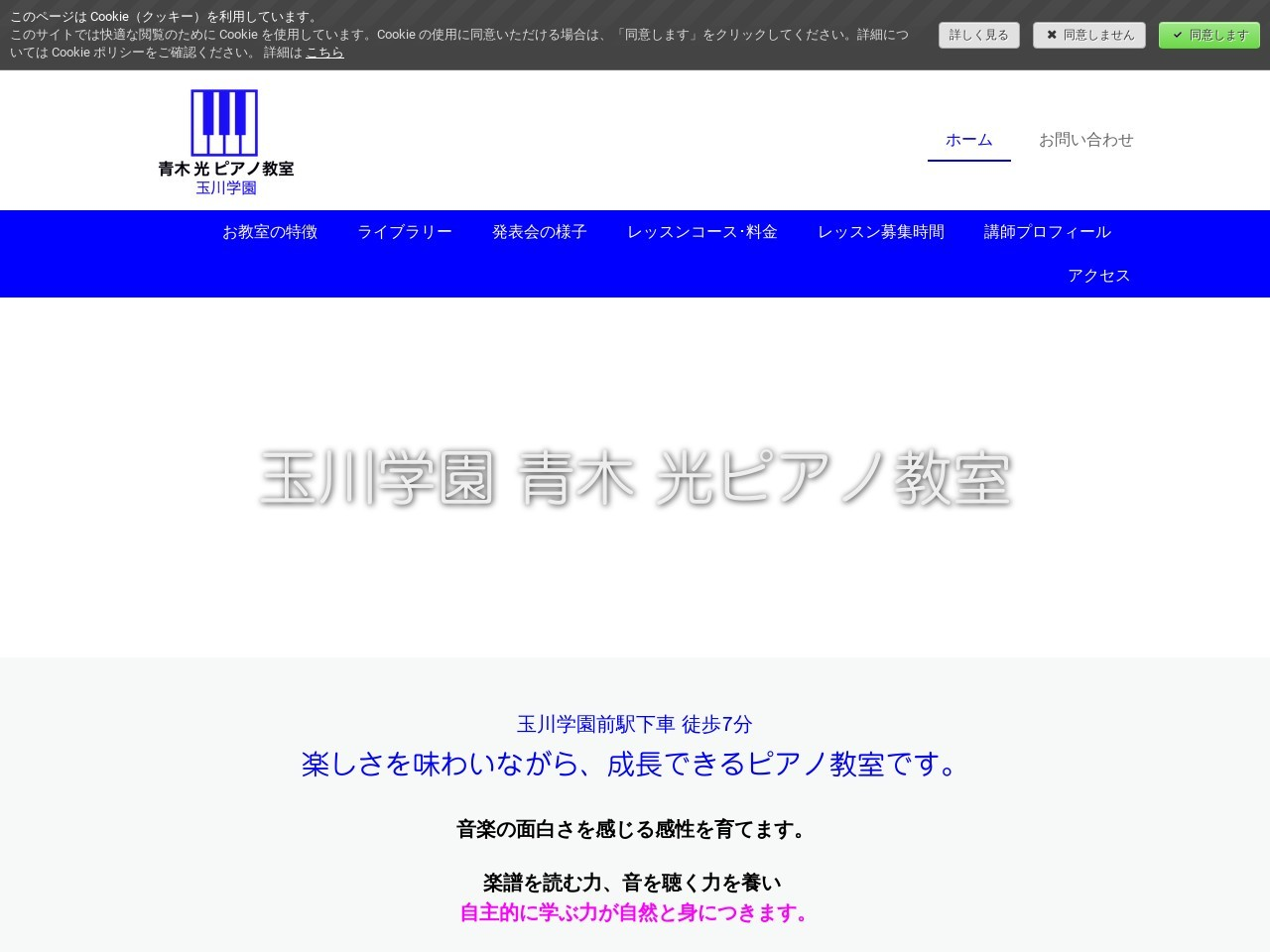 青木光ピアノ教室のサムネイル