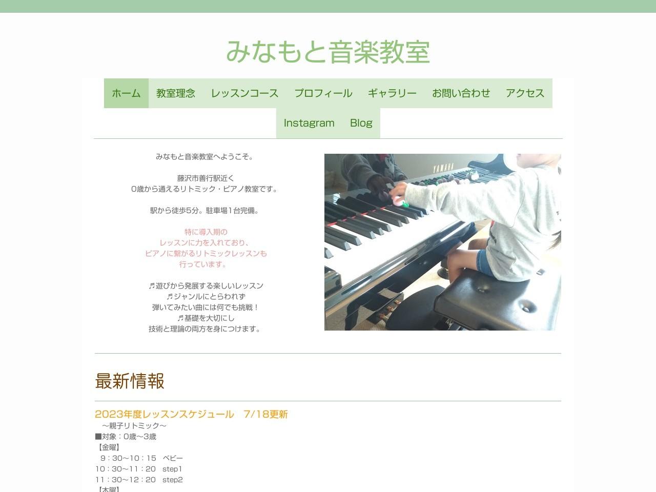 ひらかわピアノ教室のサムネイル