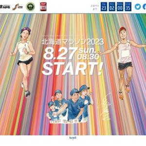 【公式】北海道マラソン2019