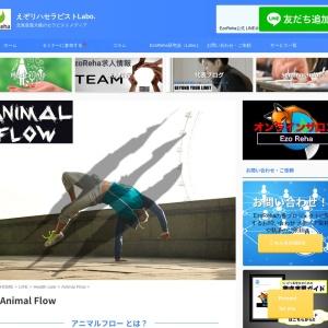 Animal Flow | えぞリハ.com