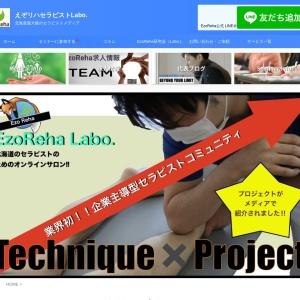 北海道のセラピストのための オンライン研究所:EzoReha Labo | えぞリハ.com