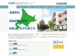 公益財団法人北海道在京学生後援会「北海寮」様
