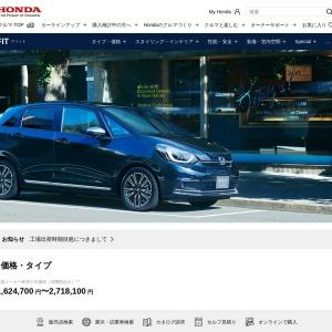 フィット|Honda公式サイト