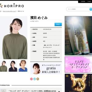 濱田 めぐみ(ハマダ メグミ) | ホリプロオフィシャルサイト