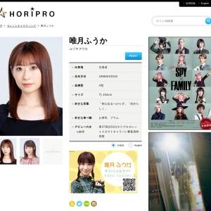 唯月ふうか(ユヅキフウカ) | ホリプロオフィシャルサイト