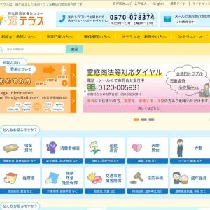 法テラス 公式ホームページ