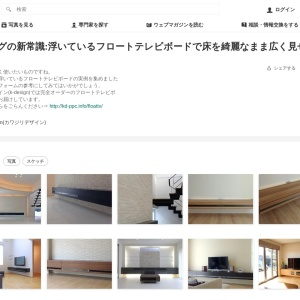 リビングの新常識:浮いているフロートテレビボードで床を綺麗なまま広く見せている実例- akiyoshi kawajiriさんのアイデアブック | Houzz (ハウズ)