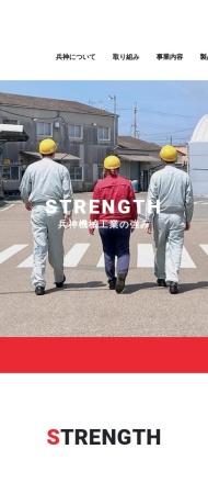 https://www.hsn-kikai.com/strength/