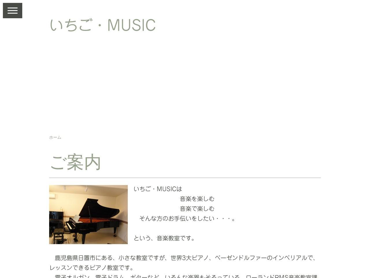 いちご・MUSICのサムネイル