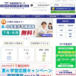塾・予備校の市進(いちしん)公式サイト 中学・高校・大学受験