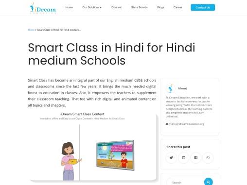 Smart Class in Hindi for Hindi medium Schools
