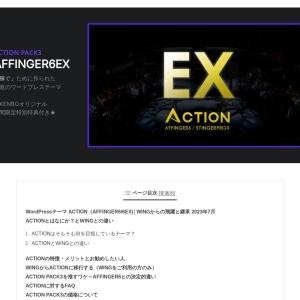 WordPressテーマ ACTION(AFFINGER6/6EX)レビュー│WINGからの飛躍と継承 - インフォレビュー(INFOREVIEW)