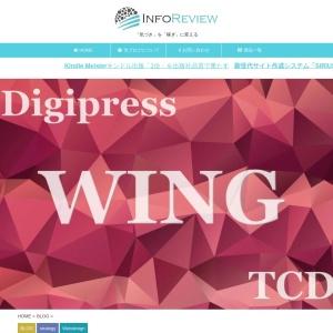WING(AFFINGER5) vs Digipress vs TCD~ワードプレステーマのメリット・デメリット比較 - インフォレビュー(INFOREVIEW)