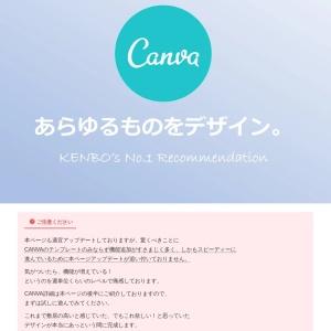 Canva│これさえあればほかにいらないデザインツール KENBOの登録プレゼント付き - インフォレビュー(INFOREVIEW)