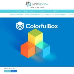 アダルト対応格安サーバー「カラフルボックス」はバックアップデータ利用も無料(期間限定クーポン付) - インフォレビュー(INFOREVIEW)