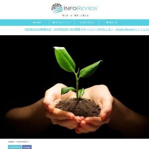 (保存版)コンテンツアフィリエイトの本質・考え方・やり方の極意を知りたい人へ - インフォレビュー(INFOREVIEW)
