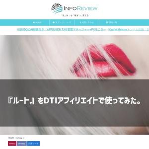 インフォトップ公式ツール「ルート」をdtiアフィリエイトサイトで使った効果と報酬公開 - インフォレビュー(INFOREVIEW)