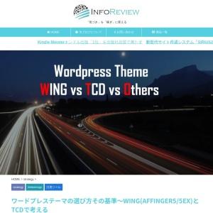 ワードプレステーマの選び方その基準~WING(AFFINGER5/5EX)とTCDで考える - インフォレビュー(INFOREVIEW)