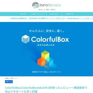 ColorfulBox/ColorfulBoxAdultを3年使ったレビュー~爆速格安で何よりサポートも早く的確 - インフォレビュー(INFOREVIEW)